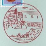 室蘭母恋郵便局の風景印