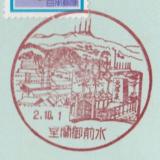 室蘭御前水郵便局の風景