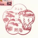 熱海郵便局の風景印