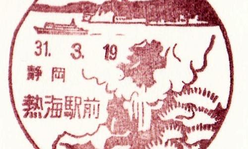 熱海駅前郵便局の風景印