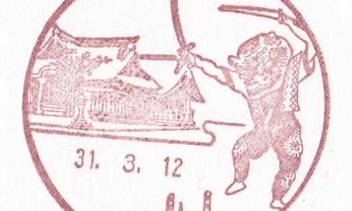 袖ヶ浦郵便局の風景印