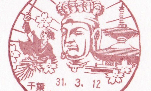 丸山石堂郵便局の風景印