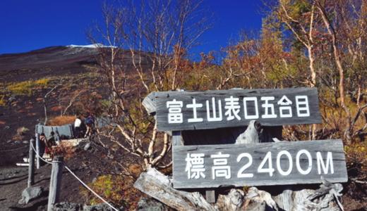 富士山五合目簡易郵便局の風景印