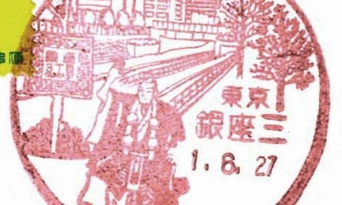 銀座三郵便局の風景印