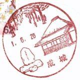 成城郵便局の風景印