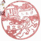 足立北郵便局の風景印