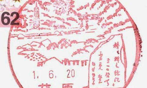 荏原郵便局の風景印