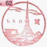 芝郵便局の風景印