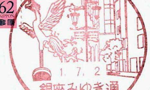 銀座みゆき通郵便局の風景印