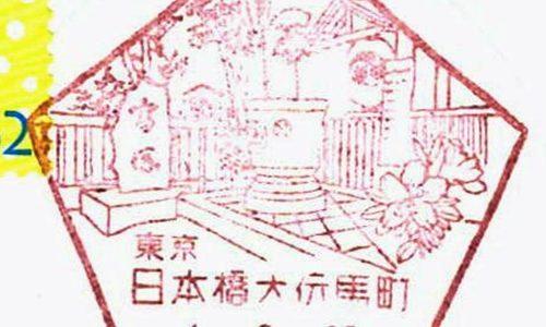 日本橋大伝馬町郵便局の風景印
