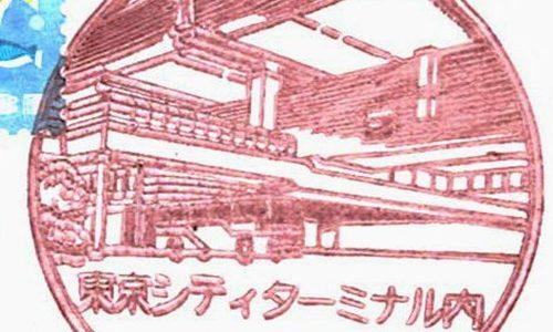 東京シティターミナル内郵便局の風景印