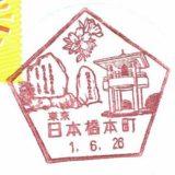 日本橋本町郵便局の風景印