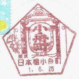 日本橋小舟町郵便局の風景印