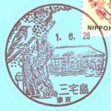 三宅島郵便局の風景印