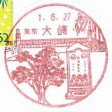 大崎郵便局の風景印