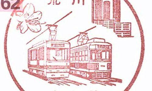 荒川郵便局の風景印