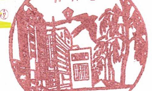 銀座通郵便局の風景印