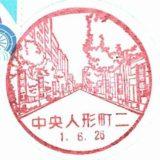 中央人形町二郵便局の風景印