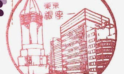 銀座一郵便局の風景印