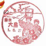 大島郵便局の風景印