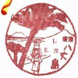 八丈島郵便局の風景印