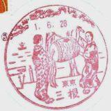 三根郵便局の風景印