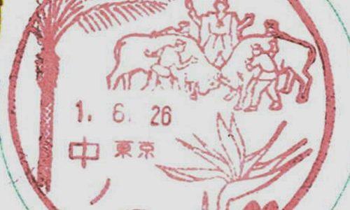 中ノ郷郵便局の風景印