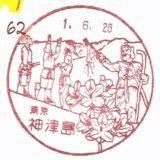 神津島郵便局の風景印