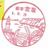 末吉郵便局の風景印
