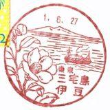 三宅島伊豆郵便局の風景印