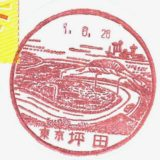 坪田郵便局の風景印