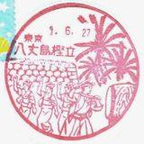 八丈島樫立郵便局の風景印