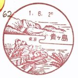 青ヶ島郵便局の風景印