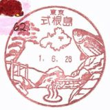 式根島郵便局の風景印