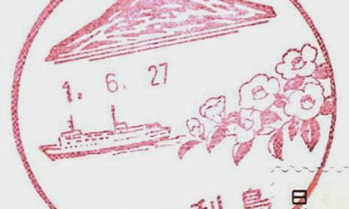 利島郵便局の風景印