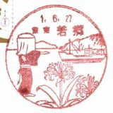 若郷郵便局の風景印