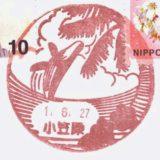小笠原郵便局の風景印