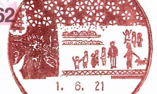 市川国府台郵便局の風景印