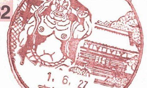 市川国分郵便局の風景印