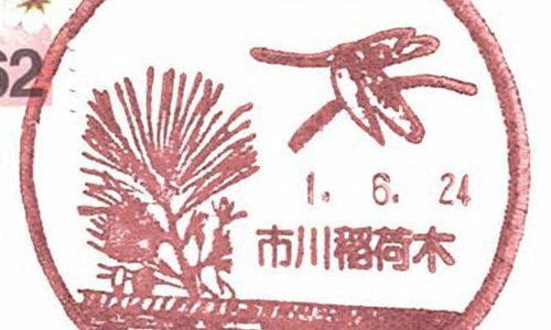 市川稲荷木郵便局の風景印