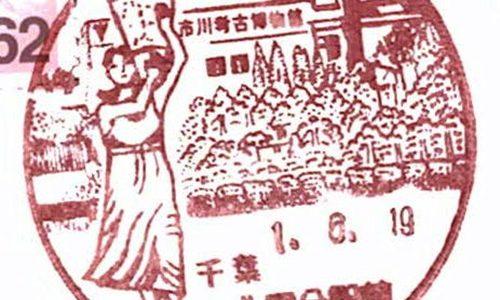 北国分駅前郵便局の風景印