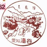 湯谷簡易郵便局の風景印