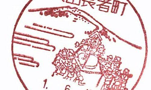 犬山長者町簡易郵便局の風景印