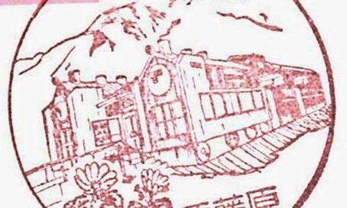 西藤原簡易郵便局の風景印