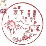 坂下簡易郵便局の風景印
