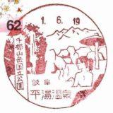 平湯温泉簡易郵便局の風景印