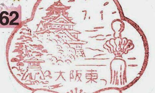 大阪東郵便局の風景印