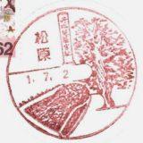 松原郵便局の風景印
