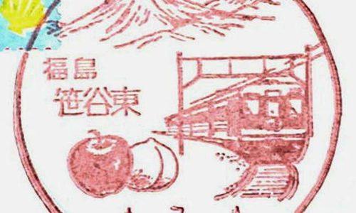 笹谷東郵便局の風景印