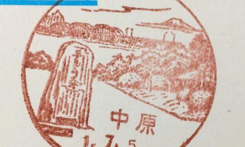 中原郵便局の風景印